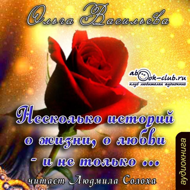 buklet_vasileva_neskolko_istoriy.jpg